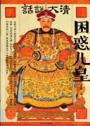 Download Hua shuo da Qing